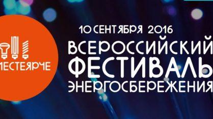 #ВместеЯрче - всероссийский фестиваль энергоэффективности