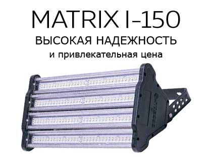 Промышленные светодиодные светильники Matrix I