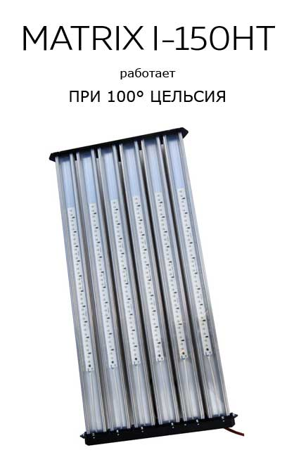 Светодиодный светильник Matrix I-150 HT (высокотемпературный)